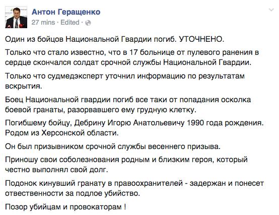 dzen-gnevu-kalya-vyarhonaj-rady-ukrainy-zarvalasya-bayavaya-granata