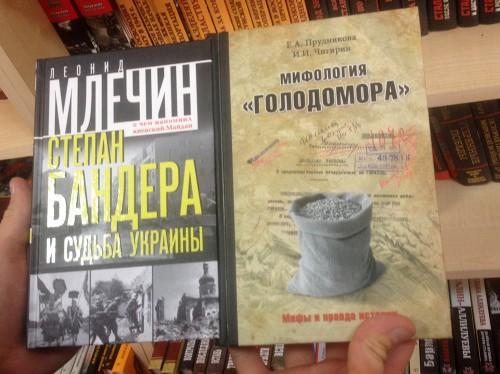 nedadzyarzhava-z-nedalyudzmi-shto-mozhna-davedacca-pra-ukrainu-belaruskih-knigarnyah