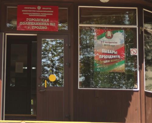 Першая паліклініка ў Горадні