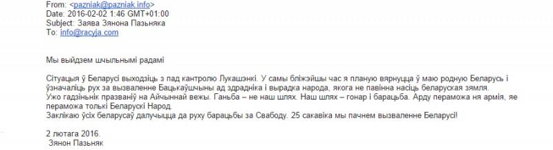 pazniak_pravakacyja