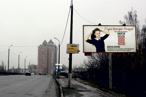 "Waleryja Azaranka i symbol ""Energia"""
