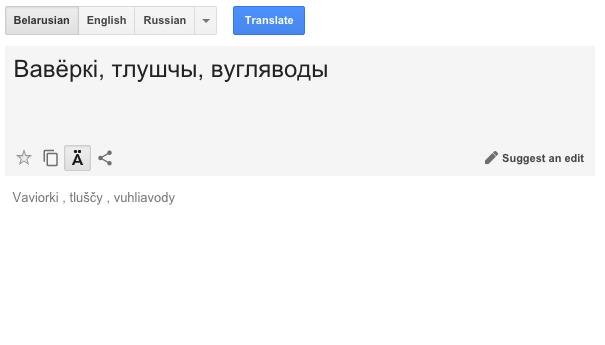 Такія формулы можна сустрэць на ўпакоўцы з ежаю беларускай вытворчасці.