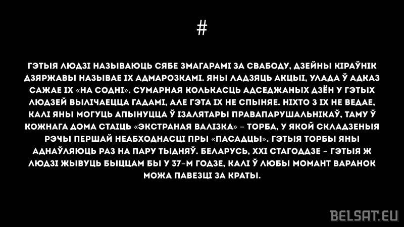 #Адмарозкі_Страница_02