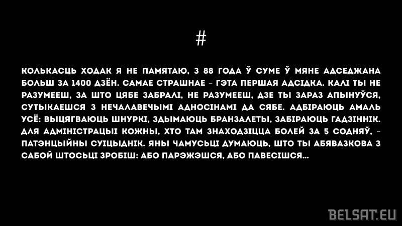 #Адмарозкі_Страница_04