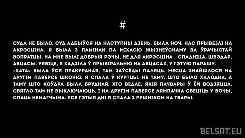 #Адмарозкі_Страница_08