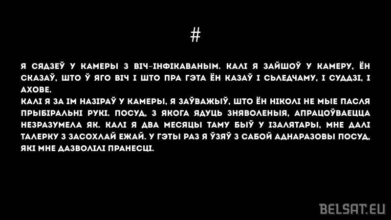 #Адмарозкі_Страница_12
