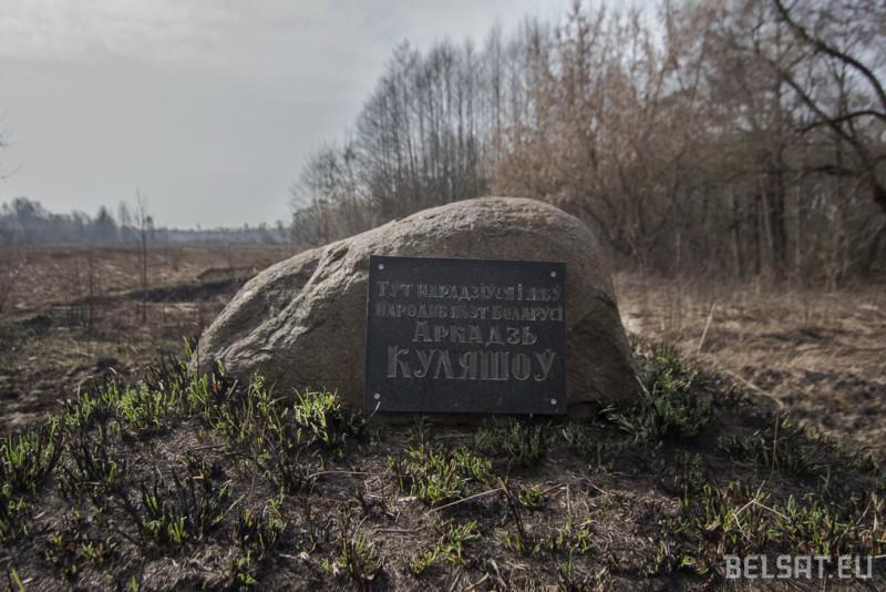 Мемарыяльны валун на месцы згарэлай хаты, у якой нарадзіўся і жыў славуты паэт Аркадзь Куляшоў.