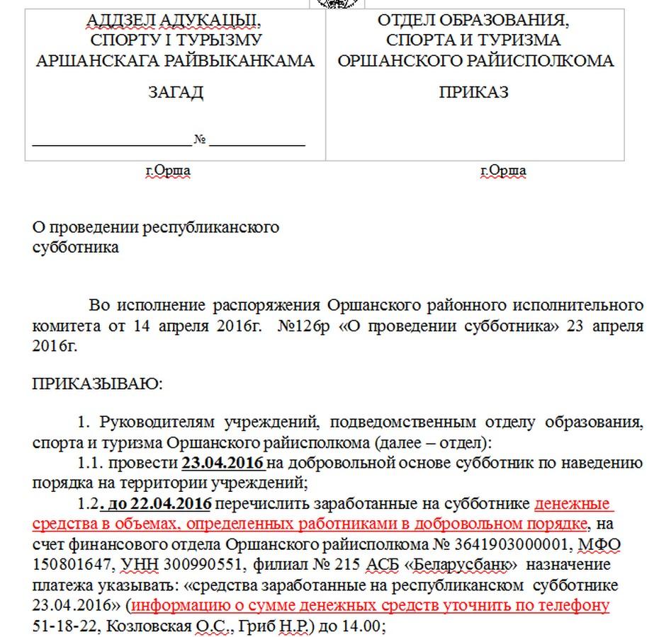 Subotnik1