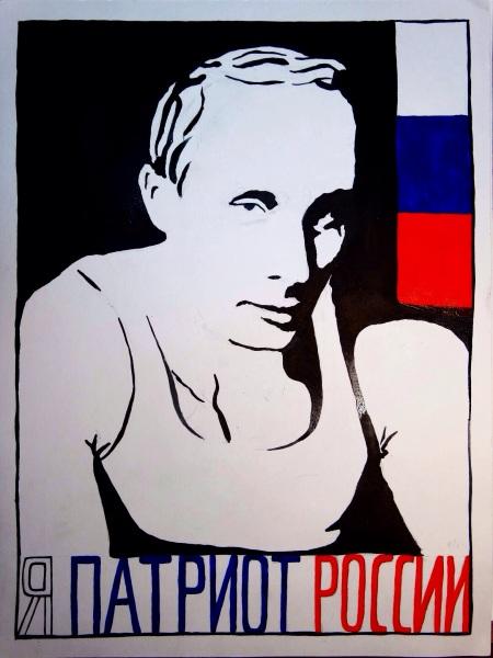 Вольга Поспехава, «Я патрыёт Расеі», 2016 (папера, туш, акрыл)