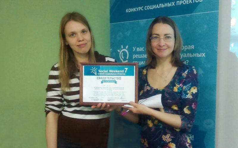 "Projekt ""Nasz Dom"" w finale konkursu Social Weekend"