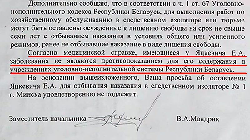dima-yatskievicz-328-belsat-doc2