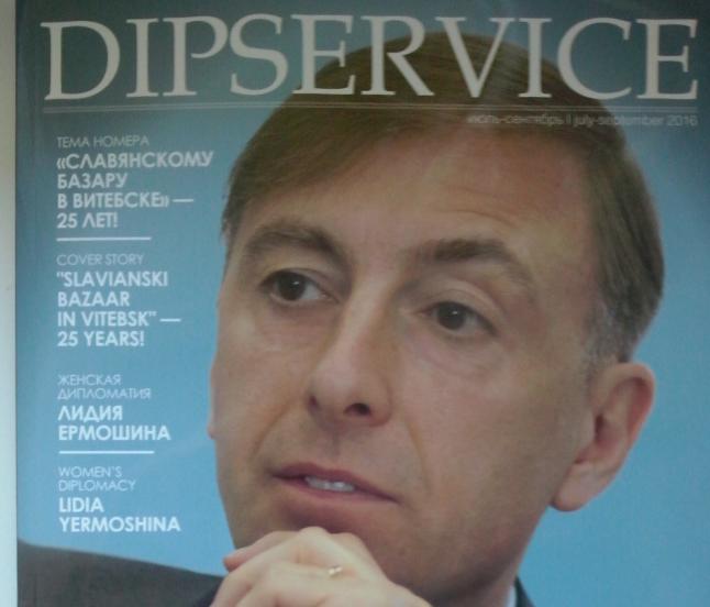 Вокладка часопіса «Dipservice»