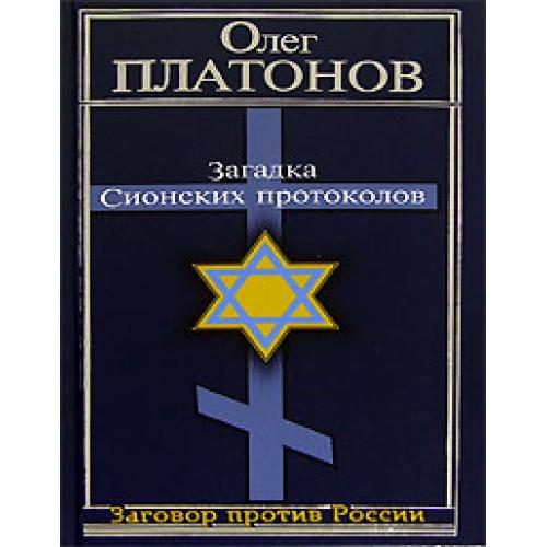 oleg_platonov__zagadka_sionskih_protokolov-500x500