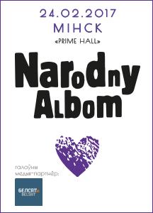 24.02.2017 Narodny Albom