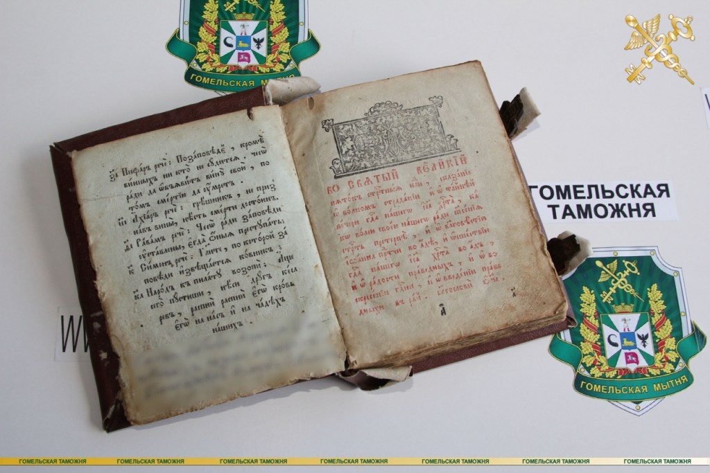 18th century Bible seized by Belarusian customs officers