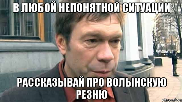 Фотожаба на бывшего украинского депутата от «Партии Регионов» Олега Царева