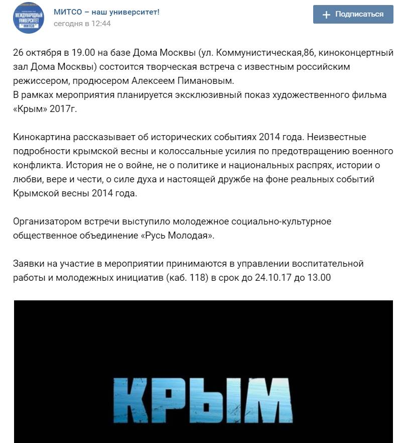 Показ пропагандистского фильма «Крым» вМинске отменен