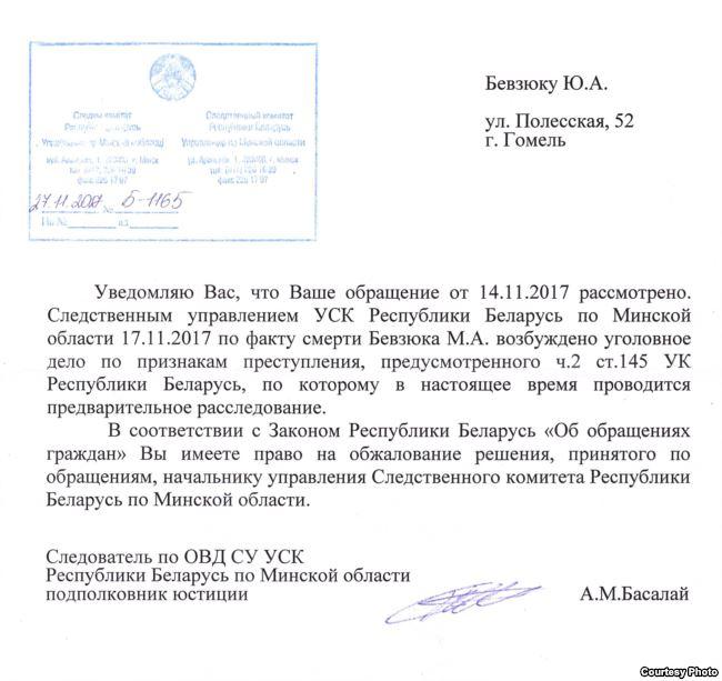 СКначал расследование смерти вПечах бойца Михаила Бевзюка