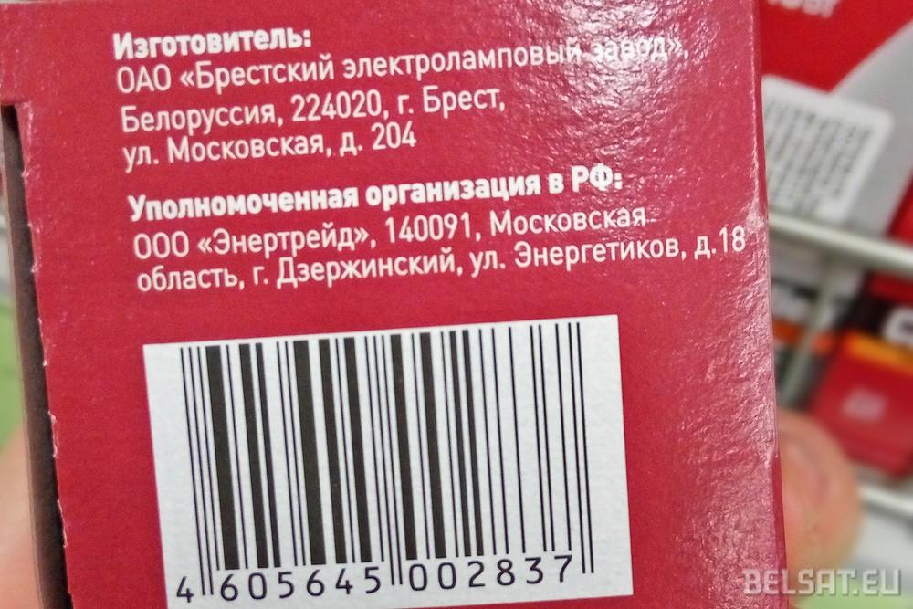 В Беларуси продаются лампочки из «Белоруссии». И они импортные