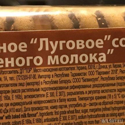 Этикетка печенья, что продается в Минске