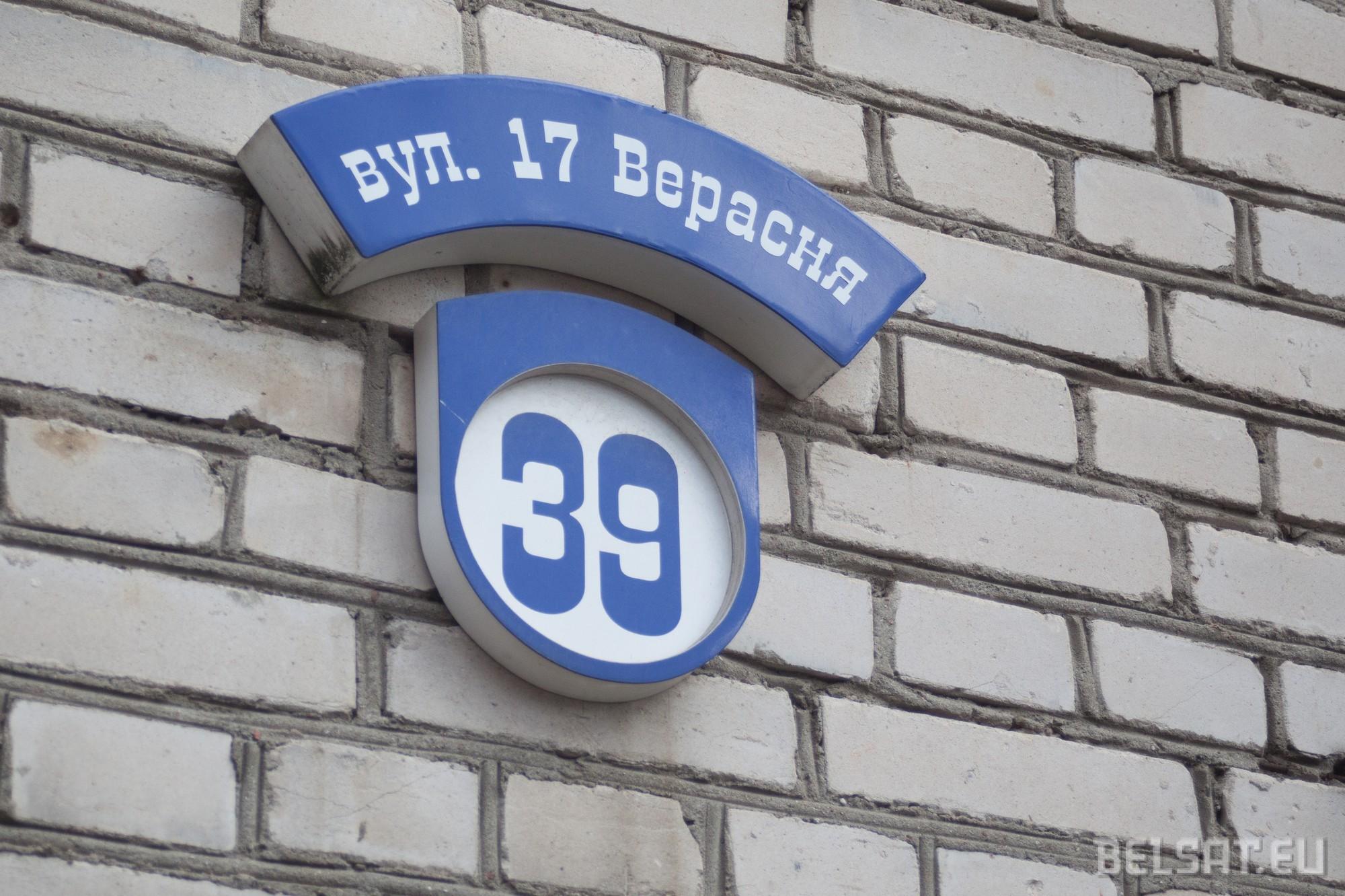 Dzevyatsipavyarhovik-na-17-verasnya-39-u-Goradni-1.jpg