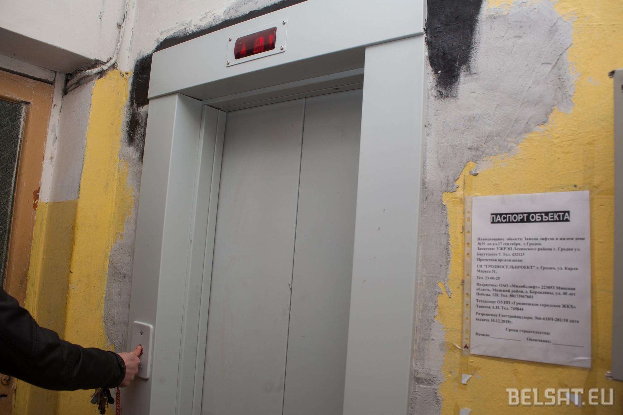 Novy-lift-yaki-dzen-pratse-dzen-ne-pratsue-4.jpg